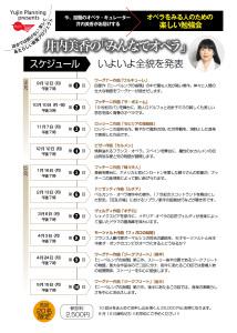 完)井内トークイベント4-日程-color-01