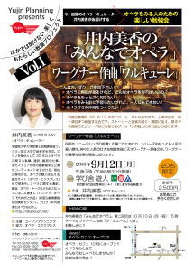 完)井内トークイベント4-color-01