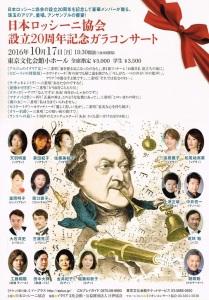 concert2016fl%e8%a1%a8%e4%b8%80
