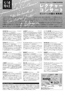 2018_mpt_shining-3_flyer 裏